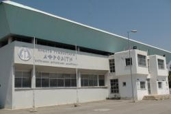 Aphrodite Sports Hall